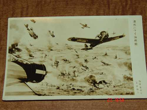 1a. Japanese Propanganda Post card of the Pearl Harbor Attack. $50.00